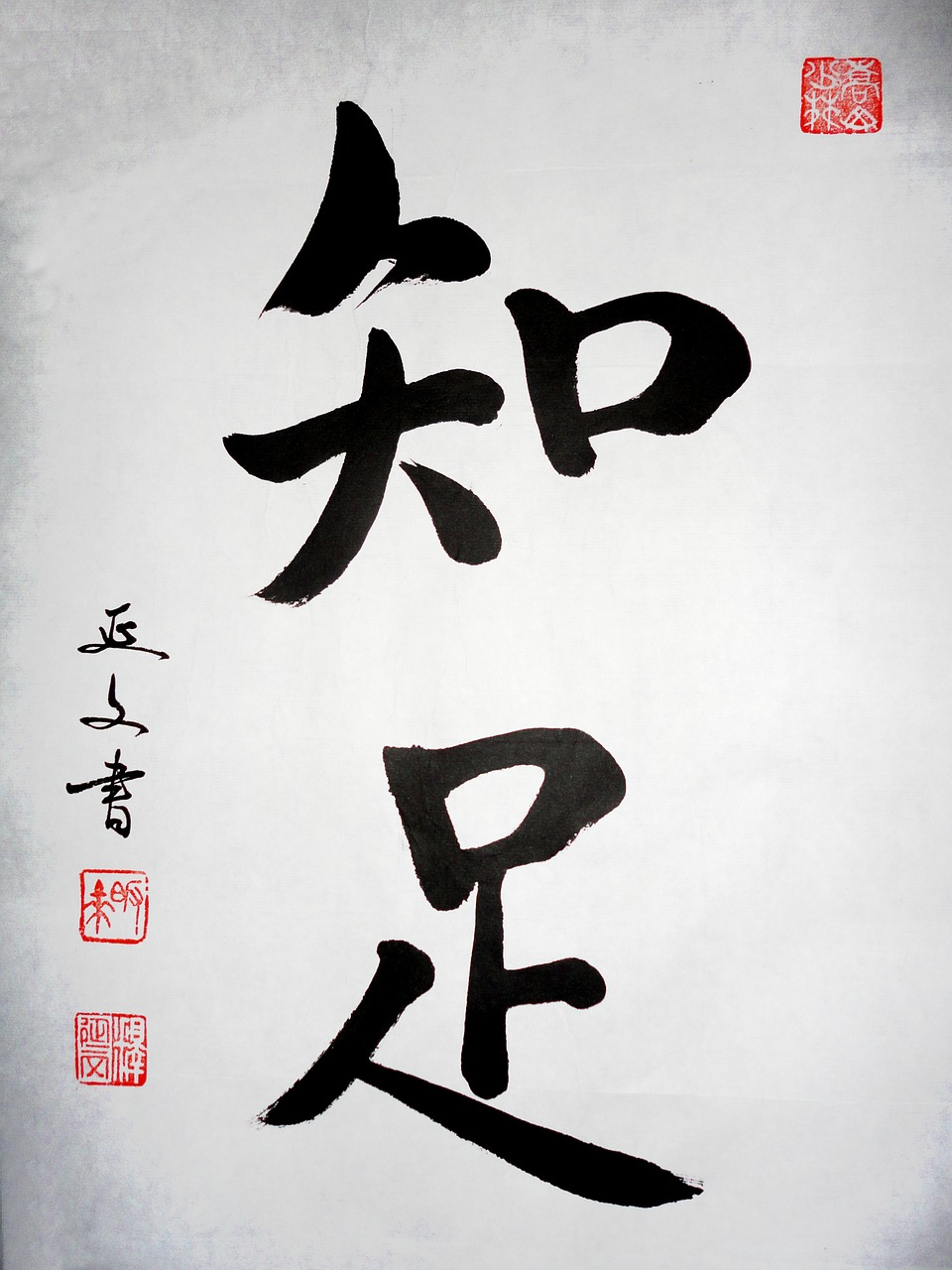 The Philosophical Beauty Of Chinese Calligraphy New